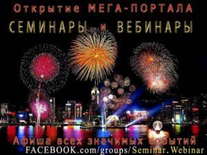 Группа в Facebook Семинары и вебинары на тему духовного и личностного роста