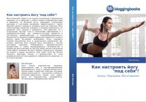О книге Лии Воловой «Как настроить йогу «под себя»? Асаны. Пранаяма. Йогатерапия»