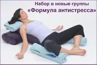 Йога от стресса, йога от депрессии: набор в новые группы йоги на Соколе