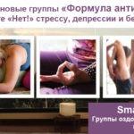 «Формула антистресса»: набор в новые группы йоги на Соколе