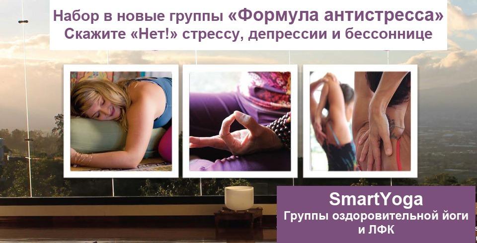 """""""Формула антистресса"""" - группы йоги на Соколе"""