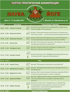 """Всероссийская научно-практическая конференция """"Наука - йоге 2017"""": день 2"""