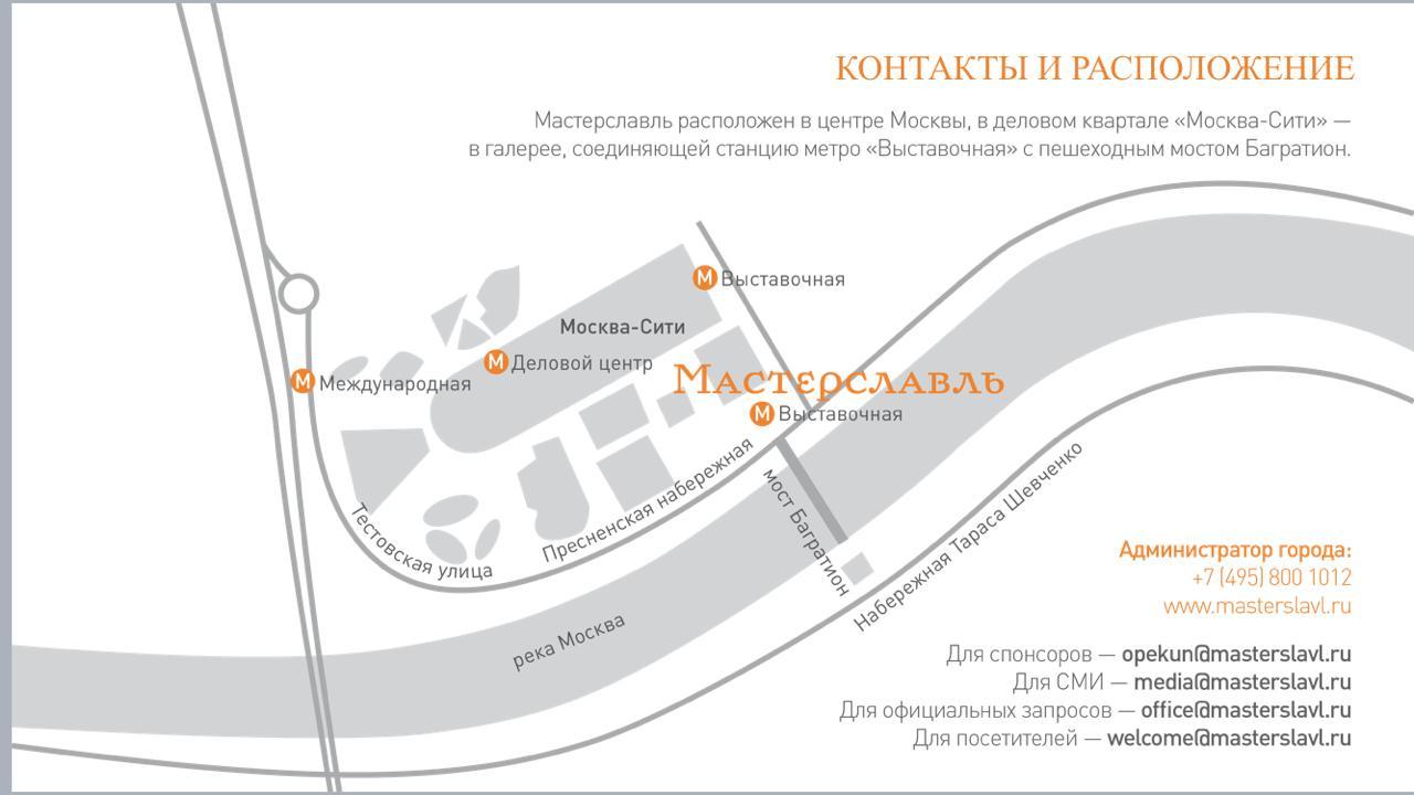 Лекции в Мастерславле: как добраться