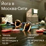 Йога метро Выставочная / Деловой центр:  приглашаем в «Школу антистресса» и в группу йоги для здоровой спины в Москва-Сити