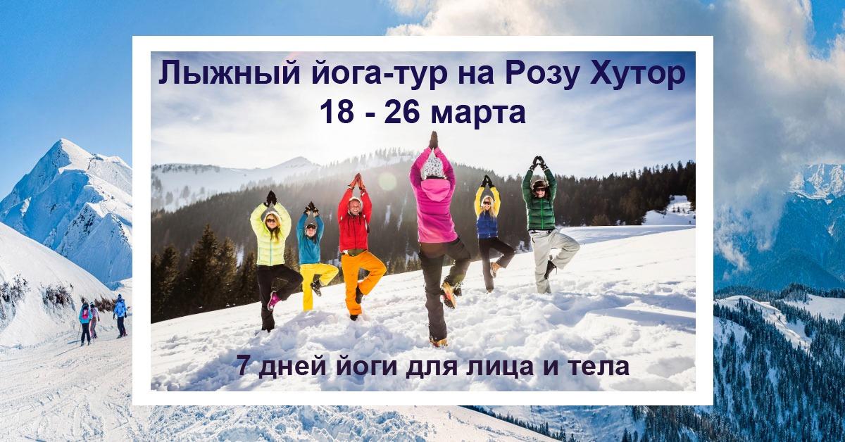 Лыжный йога-тур 2020 на Розу Хутор с Лией Воловой 18-26 марта