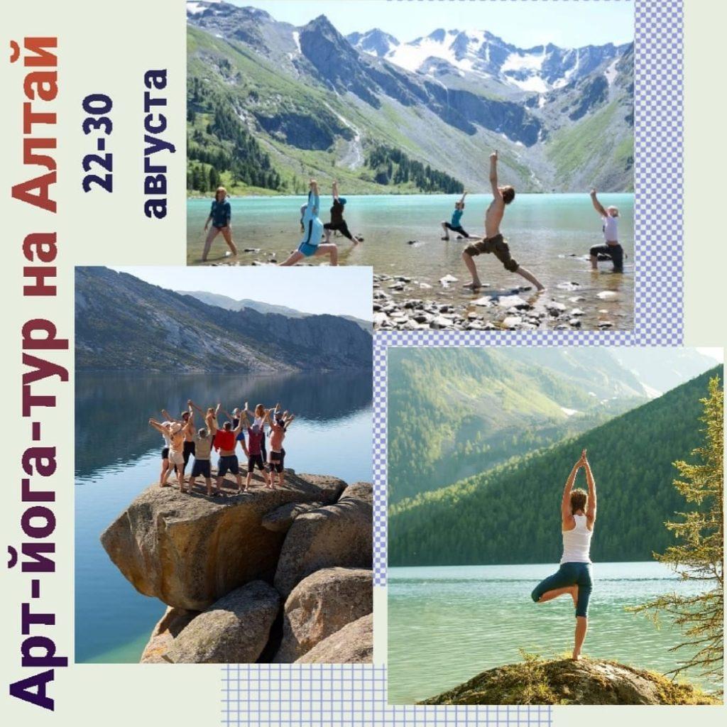 Арт йога тур на Алтай. август 2020