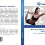Моя книга «Как настроить йогу «под себя»? Асаны. Пранаяма. Йогатерапия» снова в продаже